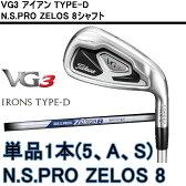 〈ポイント10倍〉【取り寄せ】タイトリスト VG3 アイアン TYPE-D 1本(5、A、S) N.S.PRO ZELOS 8シャフト [Titleist]【ゴルフクラブ】