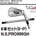 〈ポイント10倍〉【取り寄せ】タイトリスト VG3 アイアン 6本セット(5-P) N.S.PRO 950GHシャフト [Titleist]【ゴルフクラブ】