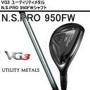 〈ポイント10倍〉【取り寄せ】タイトリスト VG3 ユーティリティメタル N.S.PRO 950FWシャフト [Titleist]【ゴルフクラブ】【送料無料】
