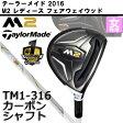 〈ポイント10倍〉【取寄せ】M2 レディース フェアウェイウッド TM1-316 カーボンシャフト テーラーメイド [TaylorMade]【ゴルフクラブ】【16M2F】【日本正規品】
