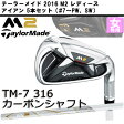 テーラーメイド M2 レディース アイアンセット (7-Pw、Sw) TM7-316 カーボンシャフト [TaylorMade]【ゴルフクラブ】【日本仕様】【16M2ISE】