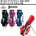 【取り寄せ】ダンロップ スリクソン キャディバッグ 軽量 スタンド式 SRIXON GGC-S047 【9.5型】【2.4kg】【Dunlop】【GGCS047】【ゴルフバッグ】
