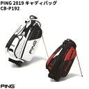 【営業日即日発送】ピンゴルフ CB-P192 キャディバッグ 34529 スタンドモデル メンズ 2019年モデル 9.5インチ 4.18kg 【ゴルフバッグ】