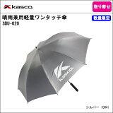 【数量限定】キャスコ 晴雨兼用軽量ワンタッチ傘 アンブレラ SBU-020 [KASCO]