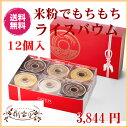 【バームクーヘン】【送料無料】ごえんバウム12個入 当店おすすめセット2