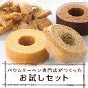 バームクーヘン 送料無料 1000円 ポッキリ ごえんバウム 3個 きらり クッキー【専門店のお試しセット】