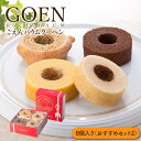 goen8_2