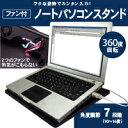 ファン付ノートパソコンスタンド