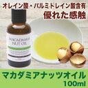 酸化しにくく、良質の石けんの原料としても使用されています!!!マカデミアナッツオイル(100ml入り)