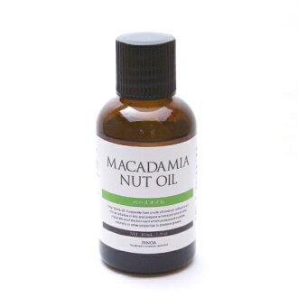 更難氧化,用作原料優質肥皂 ! 澳洲堅果油 (100 毫升/pkg)