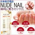 NUDENAIL 爪磨き ネイルケア ガラス製 爪やすり ネイルケア ネイル ケア 硝子製 NUDENAIL メール便対応 爪 ケア