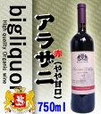 アラザニ(赤)750mlAlazani ジョージアワイン