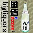 田酒 特別純米酒 (生)720ml 【西田酒造店】【冷3】