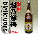 越乃寒梅 別撰 〔特別本醸造〕1800ml 【石本酒造】
