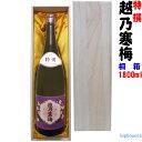 越乃寒梅 特撰 吟醸酒 オリジナル桐箱C入り 1800ml 【石本酒造】【□】【冷1】
