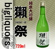 獺祭(だっさい) 純米大吟醸50 720ml【旭酒造】