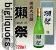 獺祭(だっさい) 磨き三割九分 純米大吟醸酒 720ml〔DX化粧箱付き〕【旭酒造】