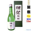 獺祭焼酎 35度 720ml 【化粧箱付】【旭酒造株式会社】