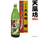 天嵐坊 900ml 〔化粧箱入〕【黒木本店】【□】