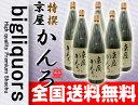 送料無料!特撰かんろ 25度 1800ml6本セット(1ケース) 【京屋酒造】