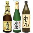 送料無料森伊蔵・魔王・村尾幻の3M飲み比べセット箱なし(720ml×2・900ml×1)