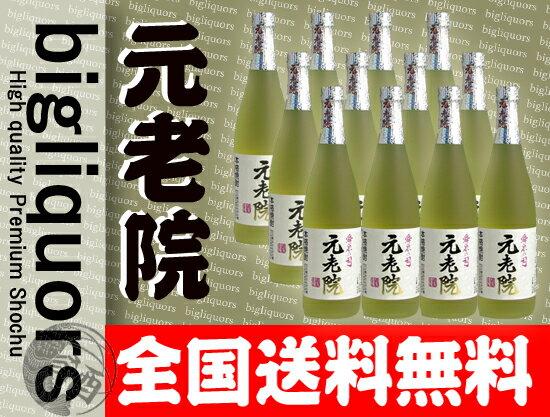 送料無料!元老院 720ml瓶 12本セット【白玉醸造】〜あの魔王と同蔵〜
