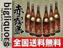 送料無料!芋焼酎 赤霧島 25度 1800瓶 6本セット【霧島造】