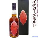イチローズモルトWWR ワインウッドリザーブ 700ml【化...