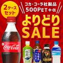 送料無料 コカ・コーラ製品 500ミリ ペット 選り取り 48本セット 24本×2ケース★組み合わせ