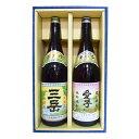 三岳と愛子セット(1800ml)箱E 【三岳酒造】