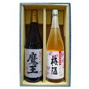 ショッピング魔王 魔王・さつまの梅酒セット(1800ml×2)〔ギフト箱E入り〕 【白玉醸造】【□】