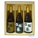 佐藤の麦・黒・白/ギフト箱M入り(720ml×3)【佐藤酒造】小瓶3本セット