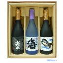 海王・海・くじらのボトル/小瓶3本セットギフト箱M入り(720ml×3)【大海酒造】