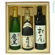 送料無料魔王・森伊蔵・村尾/小瓶3本セットギフト箱M入り(720ml×2・900ml×1)