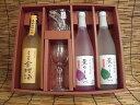 ☆★女性にも喜ばれる☆★金柑酒と紫蘇焼酎(青・赤)のグラス付きセット