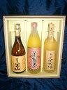送料安い★金霧島・富乃宝山・金柑酒セット(900ml・720ml)