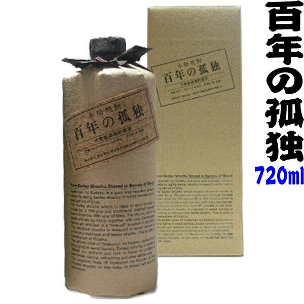 百年の孤独 40° 720ml 〔化粧箱入り〕【黒木本店】