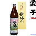 愛子 25° 900ml (化粧箱付き) 【三岳酒造】