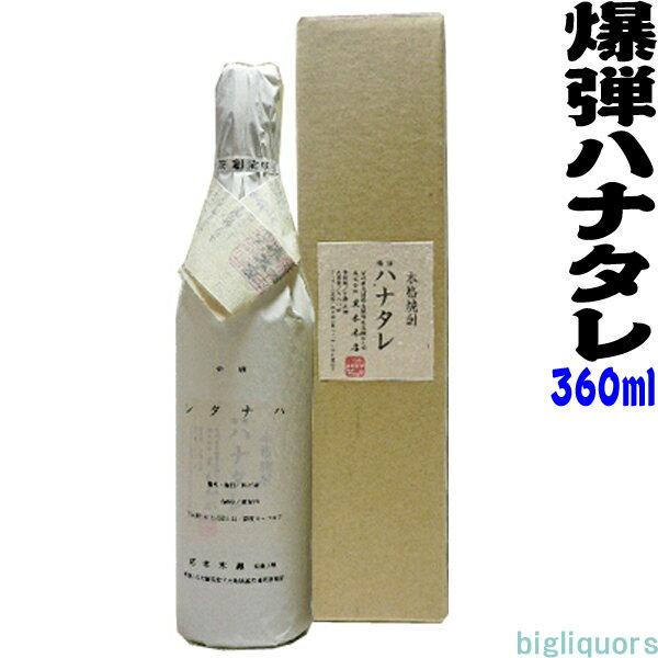 爆弾ハナタレ(化粧箱入り) 【黒木本店】