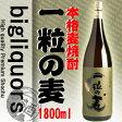 一粒の麦 1800ml 【西酒造】〜富乃宝山と同蔵〜