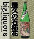 屋久の石楠花 (しゃくなげ) 25°1800ml【三岳酒造】