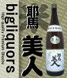 耶馬美人 (やばびじん) 純米焼酎25°1800ml 【旭酒造】