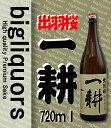 出羽桜 日本酒 通販