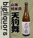 【2017年度製】天狗舞 山廃純米酒 720ml 【車多酒造】
