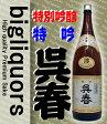呉春 特吟 【特別吟醸酒】 1800ml