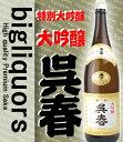 季節限定品 呉春 特別大吟醸酒 1800ml