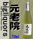 元老院 25°720ml 【白玉醸造】〜あの魔王と同蔵〜
