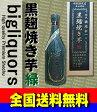 黒麹焼芋 緑 杜氏【蔵座幸一】 桐箱入り最高級焼芋焼酎・送料無料