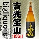 吉兆宝山 1800ml 【西酒造】