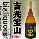 吉兆宝山 720ml 【西酒造】